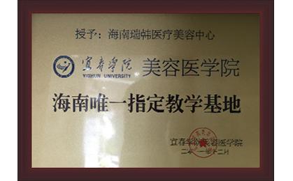 宜春学院美容医学院海南指定教学基地