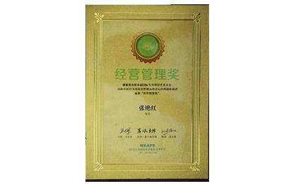 国际美容整形经营管理奖