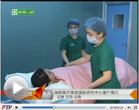 瑞韩医疗美容国际研究中心落户海南海口
