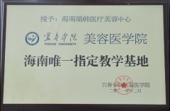 宜春学院海南指定教学基地