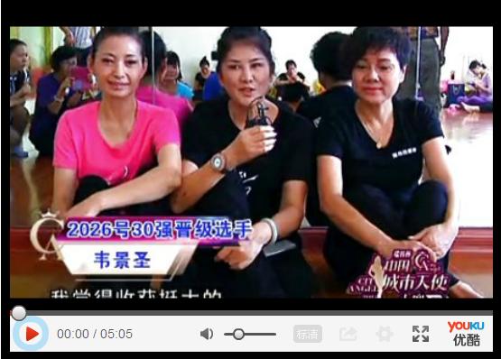 瑞韩杯海南赛区中国城市天使大赛美丽训练营
